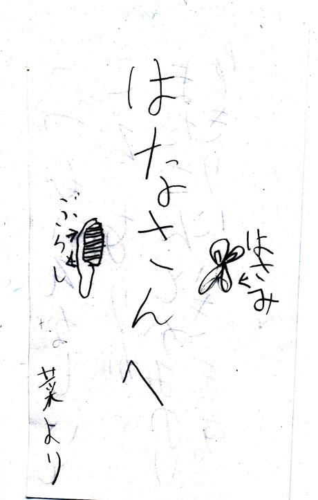 トモへのラブレター♡_a0037910_15523584.jpg