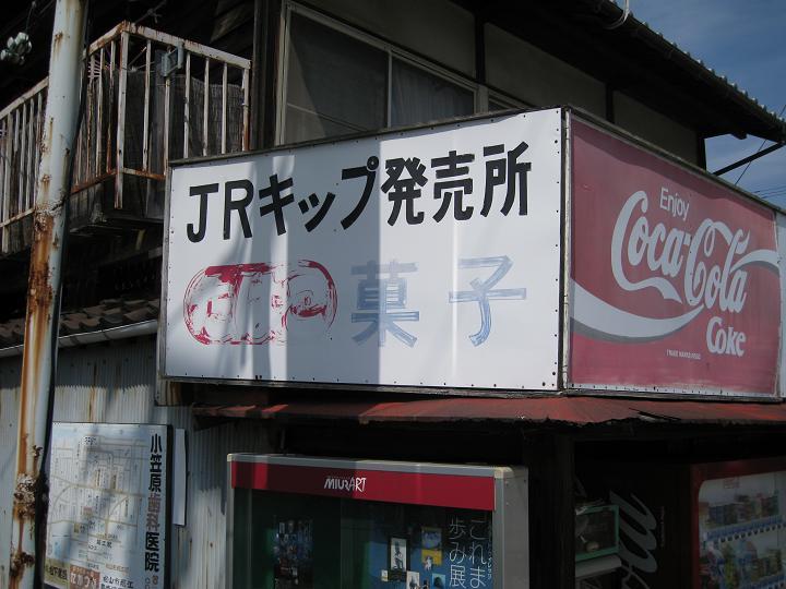 帰郷_a0019032_1402345.jpg