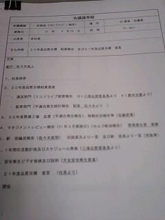 明日は定例会(マネジメントレビュー報告会)_d0153164_1611472.jpg