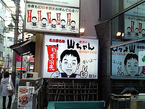 世界の山ちゃん南池袋3丁目店 _c0152767_1222768.jpg