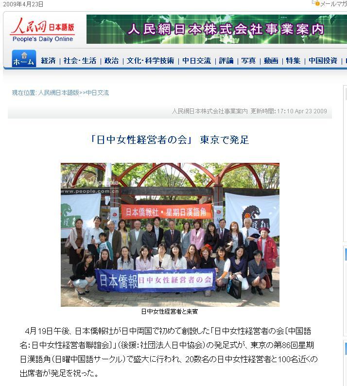 発足式の記事と写真 人民網日本語版に掲載_d0027795_13302667.jpg