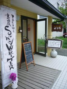 YOCOさん個展・・・書展SUNNY WRITER。_f0177295_11463887.jpg