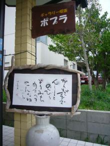 YOCOさん個展・・・書展SUNNY WRITER。_f0177295_11465122.jpg