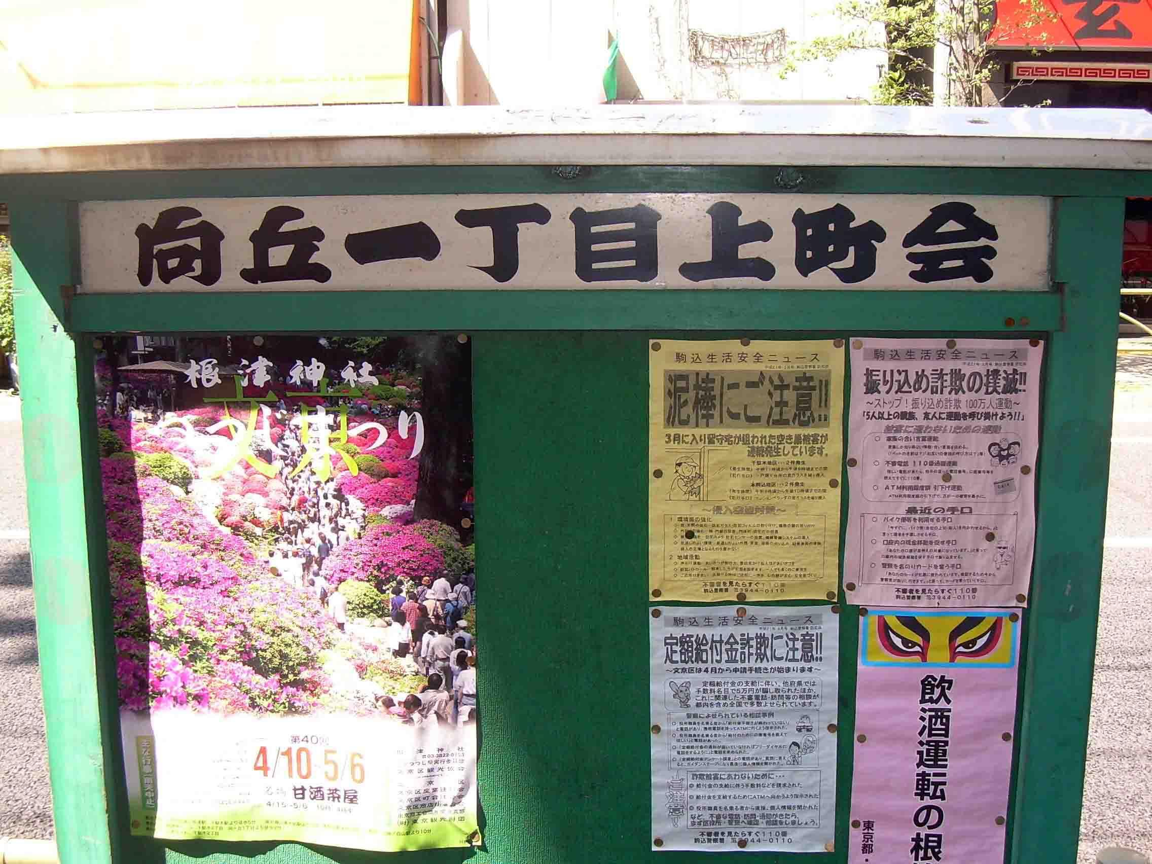 街角の文字 東京 ロンドン_e0175918_1942249.jpg