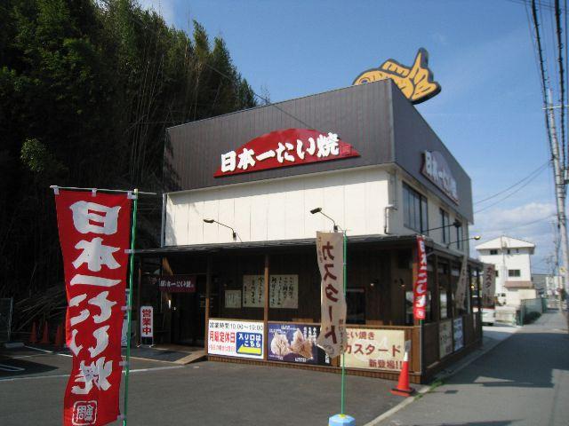 日本一たい焼_b0054727_1222982.jpg