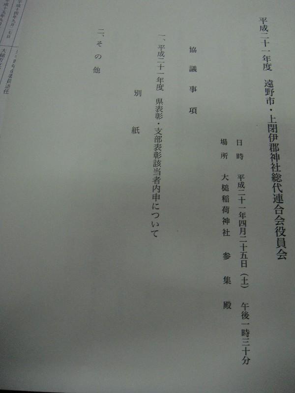 役員会に_c0111229_2029799.jpg