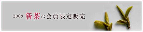ひとりの仙人茶會!!_f0070743_1713673.jpg