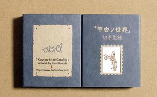 「甲虫切手型録」制作記(8)また改良・・・・_f0152544_22294225.jpg