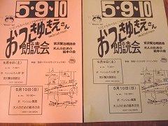 おつきゆきえさん朗読会のお誘い_f0019247_23233739.jpg