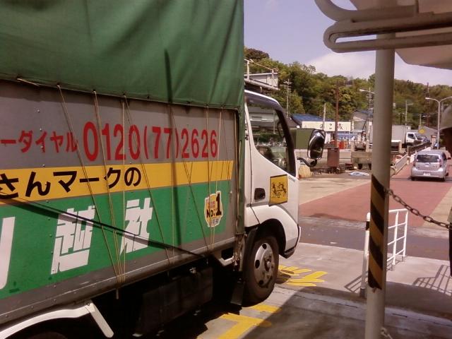 能古島への引越し 島への引越し費用とネット事情_f0201157_22503534.jpg