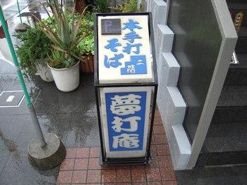本手打蕎麦 夢打庵 (ゆめうつあん)_d0083265_20122664.jpg
