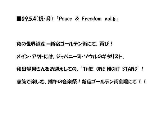 惣ど&運ず Presenz 「Peace & Freedom vol.6」 !_f0011975_15202395.jpg