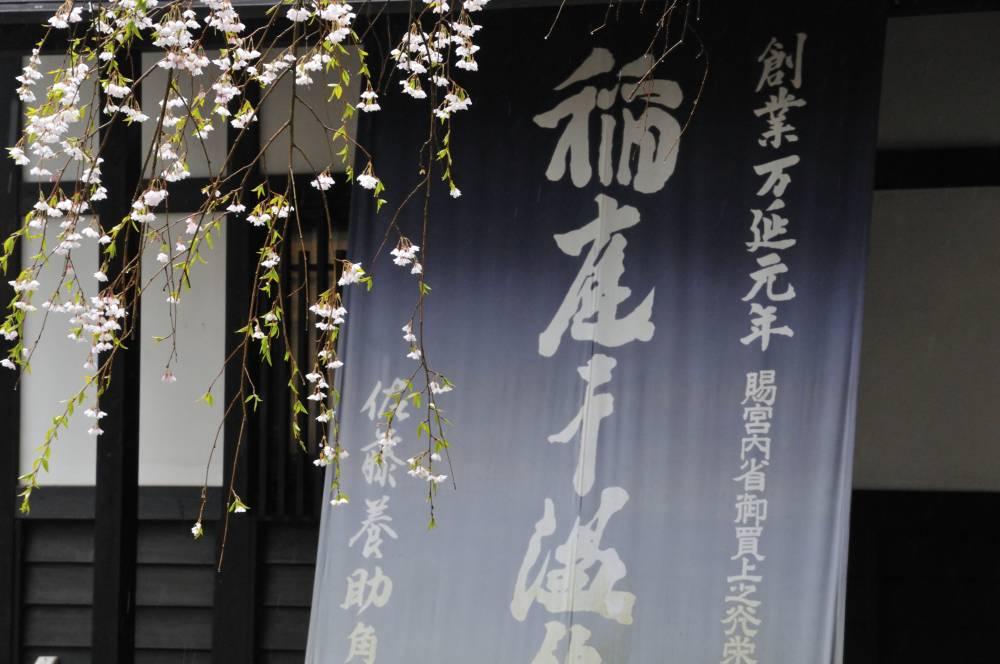 みちのくの小京都・・・その2_b0074098_2022442.jpg