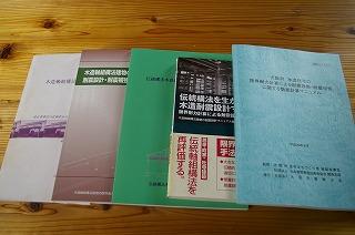 伝統的木造構法の設計法作成委員会_f0060500_1092440.jpg