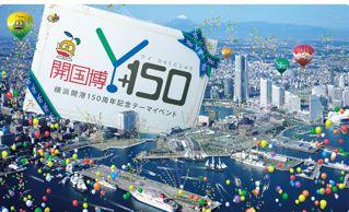 横浜開港150周年 開国博『Y150』_f0064823_1410241.jpg