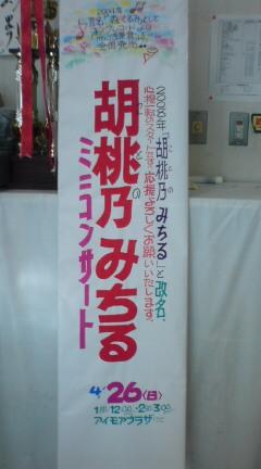 潮来ショッピングセンターアイモア_f0165126_17304035.jpg