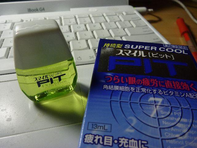 スマイルPIT スーパークール_b0054727_20232142.jpg