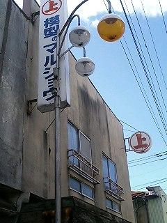 土浦散策_d0009833_228452.jpg