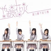 渡り廊下走り隊の2ndシングル『やる気花火』が、4月22日に発売!_e0025035_10443294.jpg