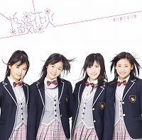 渡り廊下走り隊の2ndシングル『やる気花火』が、4月22日に発売!_e0025035_10545546.jpg