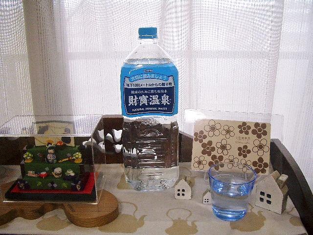 ★財寶温泉の水     ~飲む温泉水!?~_b0163750_14153272.jpg