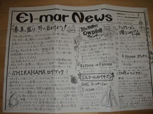 4/26  No.3 EL-MAR NEWS_f0164662_17495746.jpg