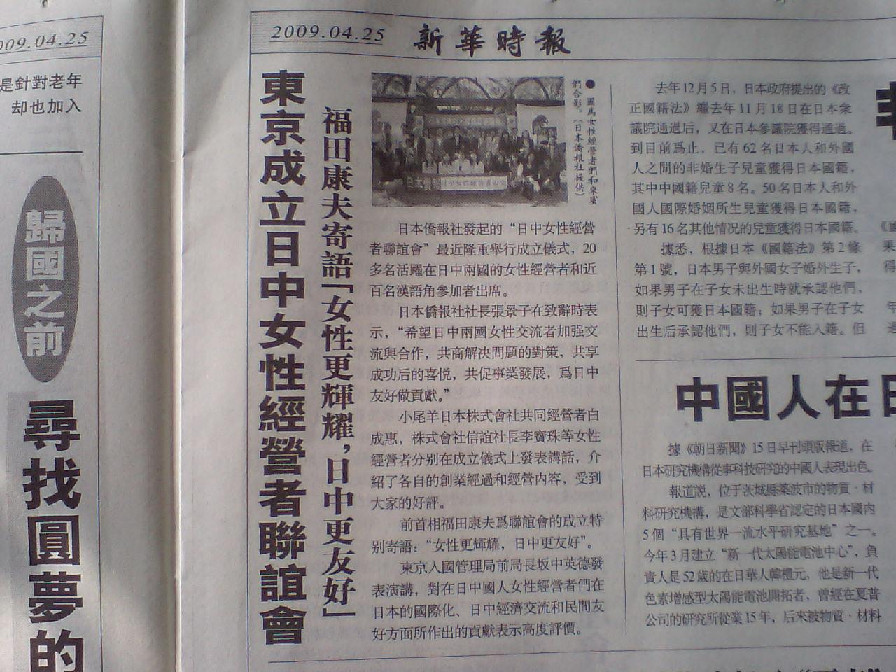 新華時報 日中女性経営者の会発足を報道_d0027795_7415133.jpg
