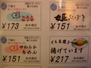 広のお豆腐屋さん、浜本商店のお豆腐はおいしいです!_e0166301_22232423.jpg