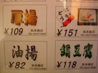 広のお豆腐屋さん、浜本商店のお豆腐はおいしいです!_e0166301_22235136.jpg