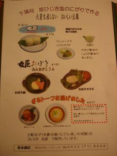 広のお豆腐屋さん、浜本商店のお豆腐はおいしいです!_e0166301_22533619.jpg