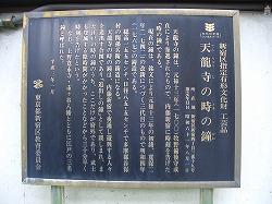 時の鐘(4) 天龍寺の時の鐘_c0187004_2382347.jpg