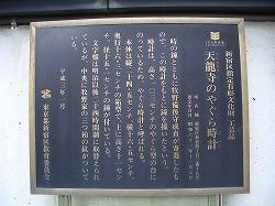 時の鐘(4) 天龍寺の時の鐘_c0187004_2383517.jpg