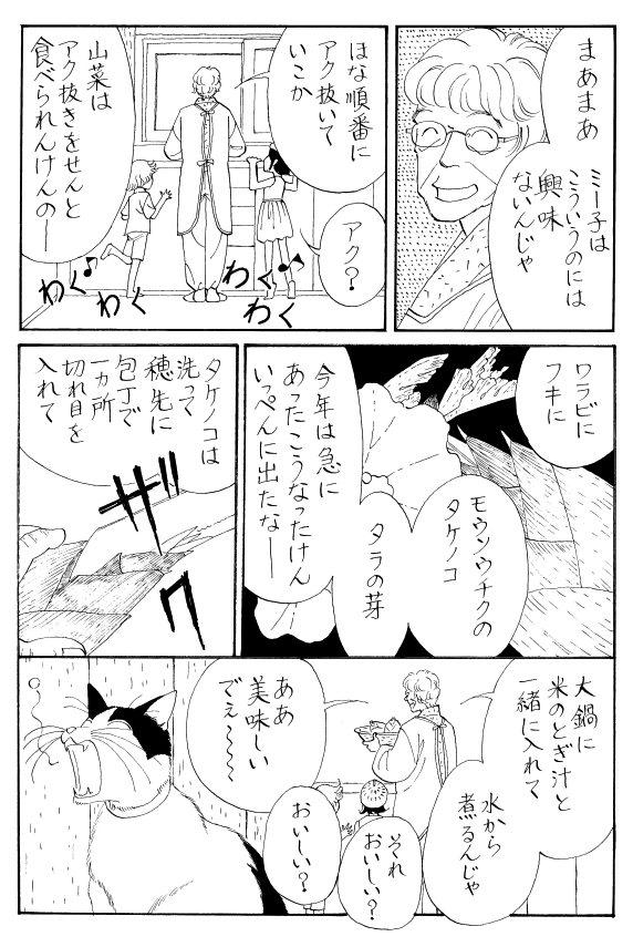 その7 <春の味覚  山菜など>_a0119520_14252513.jpg