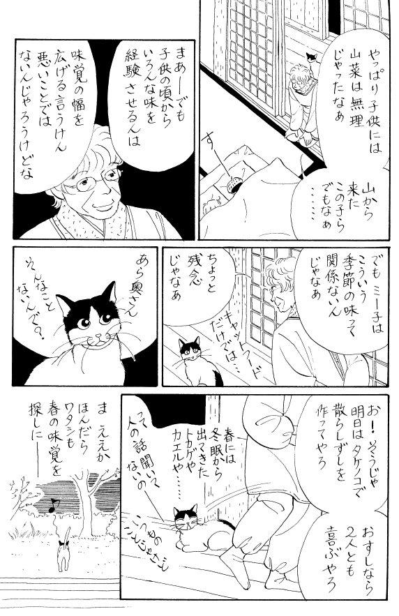 その7 <春の味覚  山菜など>_a0119520_1553238.jpg