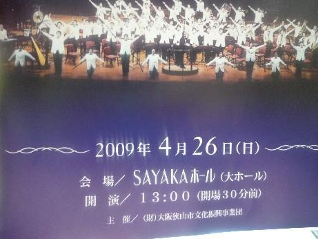 大阪府立淀川工科高校吹奏楽部のコンサートを聴いて思ったこと_f0163730_214297.jpg