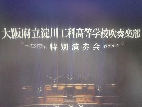 大阪府立淀川工科高校吹奏楽部のコンサートを聴いて思ったこと_f0163730_292198.jpg