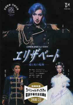 エリザベート 愛と死の輪舞 2002年花組公演_a0093332_23224544.jpg