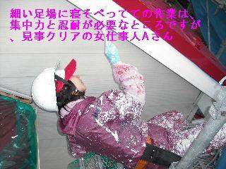 塗装工事4日目_f0031037_21241247.jpg