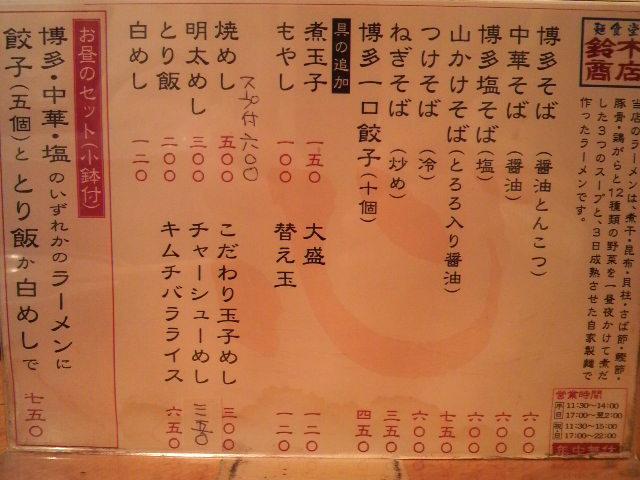 鈴木商店@赤坂_f0150355_843829.jpg
