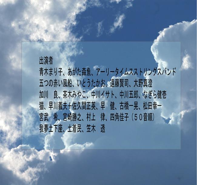出演者_b0165467_14242419.jpg