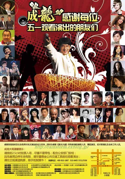 ジャッキーチェンからの招待で中国へ_c0047605_8323076.jpg