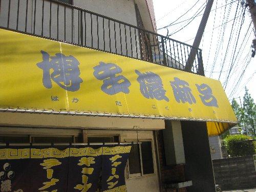 第132話 博多濃麻呂 本店_e0152405_2225455.jpg