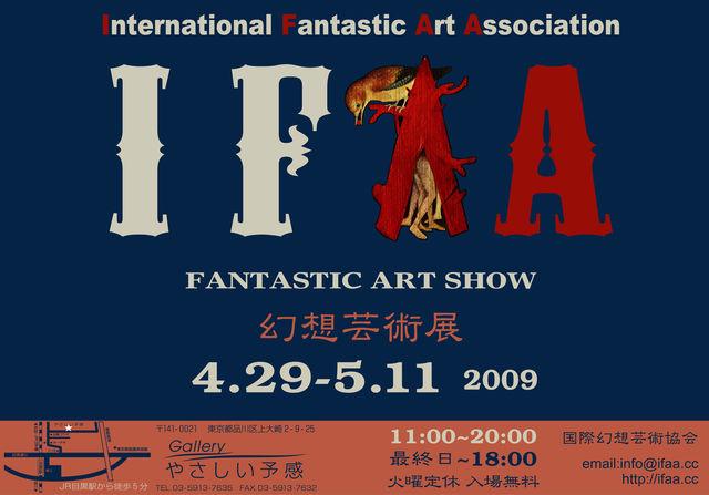 <再告知>「幻想芸術展−東京−2009」_a0093332_20324035.jpg