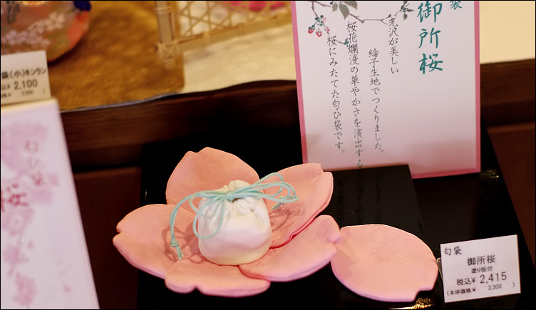 京都店家介紹 ── 香道、美妝_c0073742_210363.jpg
