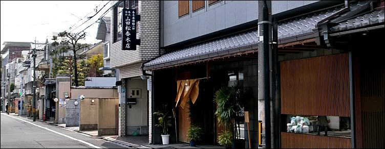 京都店家介紹 ── 香道、美妝_c0073742_281846.jpg