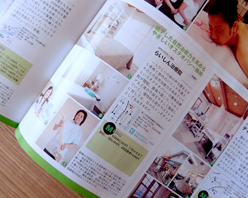 【掲載誌情報】長野Komachi 6月号_b0168743_17132495.jpg