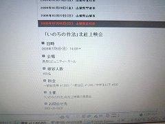 「いのちの作法」2回上映_f0019247_12354839.jpg