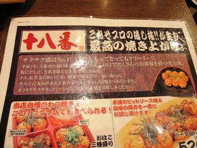 京セラドーム観戦旅行2009年春 その2~十八番@たこ焼きミュージアム_c0060651_23464476.jpg
