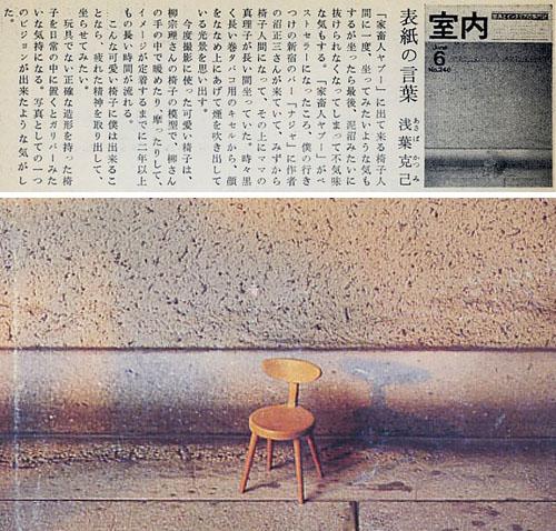 一脚の椅子_d0032761_733147.jpg