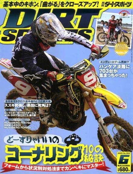 DS ダートスポーツ6月号_f0200580_13541071.jpg